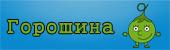 """Фестиваль анимационных фильмов для самых маленьких """"Горошина"""""""