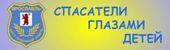 """Городской конкурс прикладного и изобразительного творчества """"Спасатели глазами детей"""""""